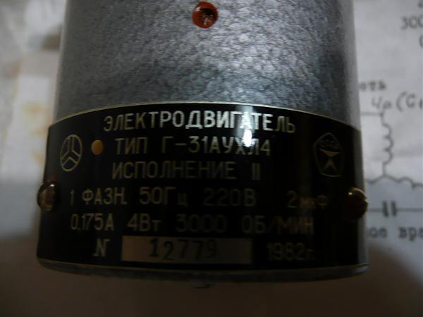 Продам двигатель Тип Г-31АУ4 гистерезисный синхронный