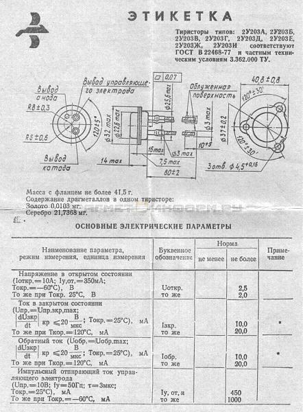 Продам Новый Советских времён СССР Тиристор 2У203Ж 1978г