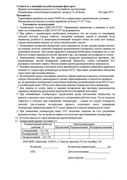Продам Купить ЖК-индикаторы ИЖЦ14-4/7 без посредников