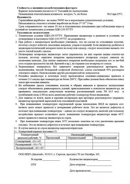 Продам Купить ЖК-индикатор ИЖЦ2-5/7 без посредников