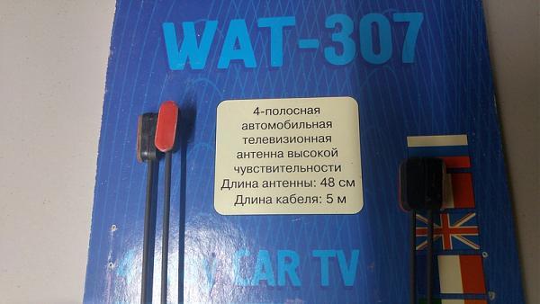 Продам ТВ антенна для автомобиля