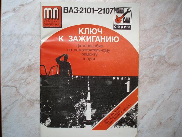 Продам BА3-21О1-21О7 Ключ к Зажиганию. Фотопособие по рем