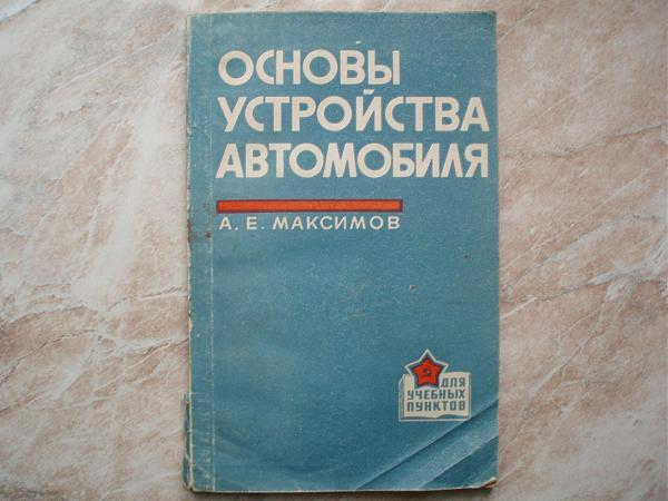 Продам Основы Устройства Автомобиля Издание Второе 1968го