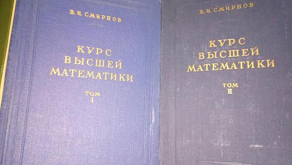 Продам В.И.Смирнов - высшая математика в 2 томах