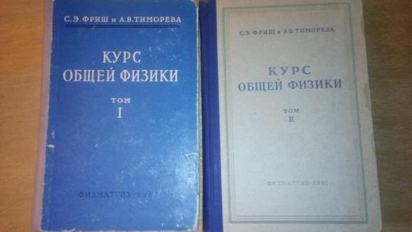 Продам Фриш и Тиморева-Общая физика в 2 томах