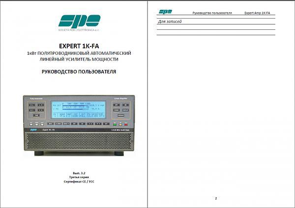 Продам Инструкция к усилителям мощности EXPERT