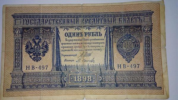 Продам Банкнота Российской империи 1898 г