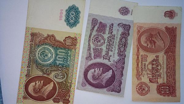 Продам Денежные знаки советского периода