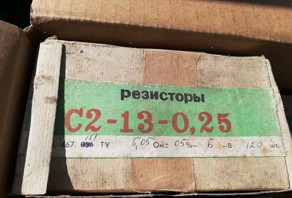 Продам Резисторы СССР _ С2-13 _ С2-14 _ 0.25 вт