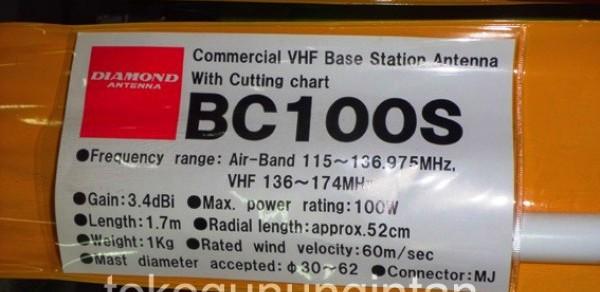 Продам Антенна Diamond BC-100S авиа + VHF диапазоны