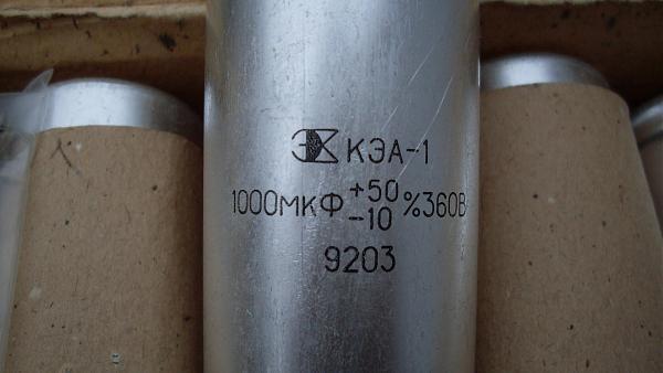 Продам Конденсатор К50-17 1500мкф.300в.;КЭА-1 1000мкф.360