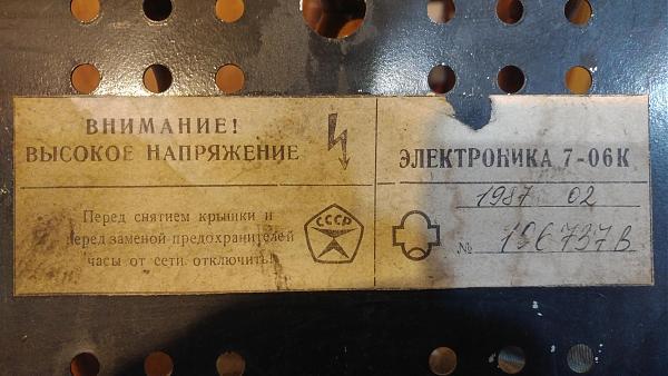 Продам Часы электроника 7-06к заводские