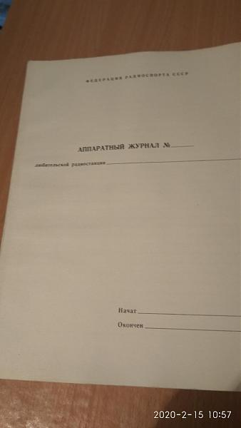 Продам Журнал аппаратный