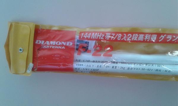 Продам Антена Diamond F-22 (144мгц )