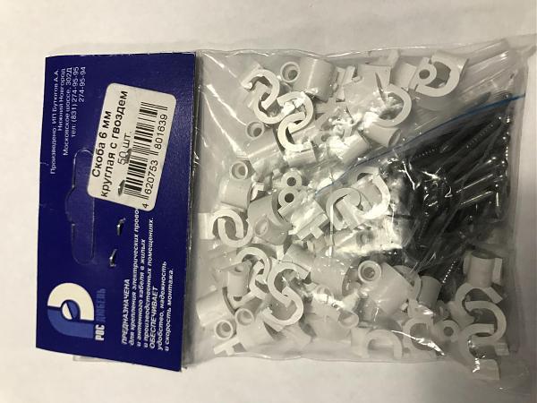 Продам Скоба 6 мм круглая с гвоздем для крепления кабеля