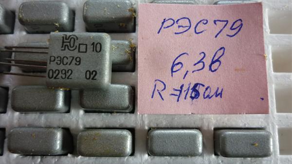 Продам Реле РЭС79, РЭС48Б