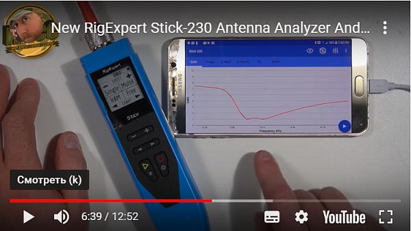 Продам Антенный анализатор RigExpert Stick 230 лот 2