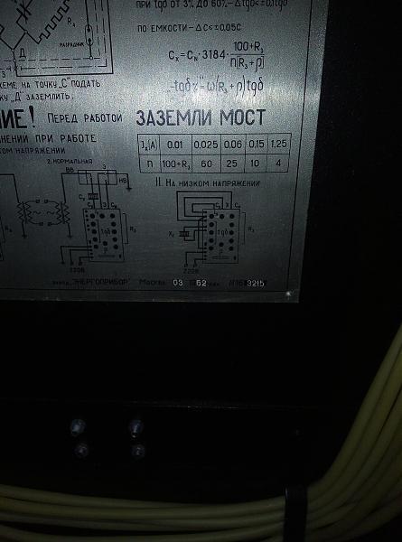 Продам мост переменного тока мд-16