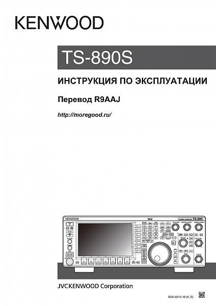 Продам Мануал для трансивера KENWOOD TS-890S на русском