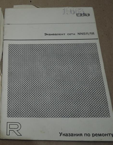 Продам Документация к SMV-11