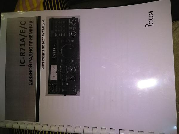 Продам Инструкция на связной приёмник Icom R-71a/e/с
