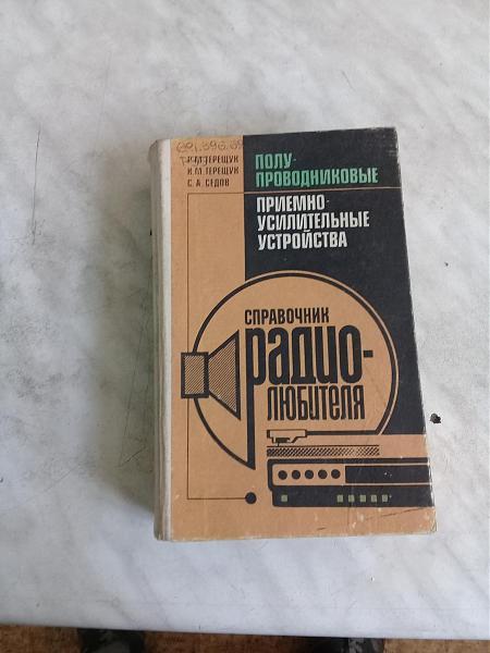 Продам Сравочник радиолюбителя