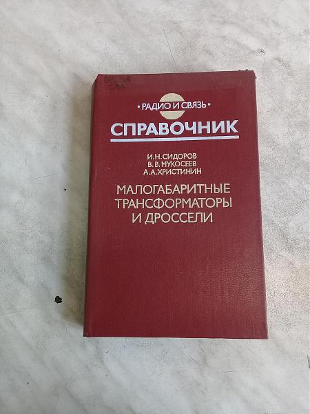 Продам Справочник малогабаритные трансформаторы и дроссел