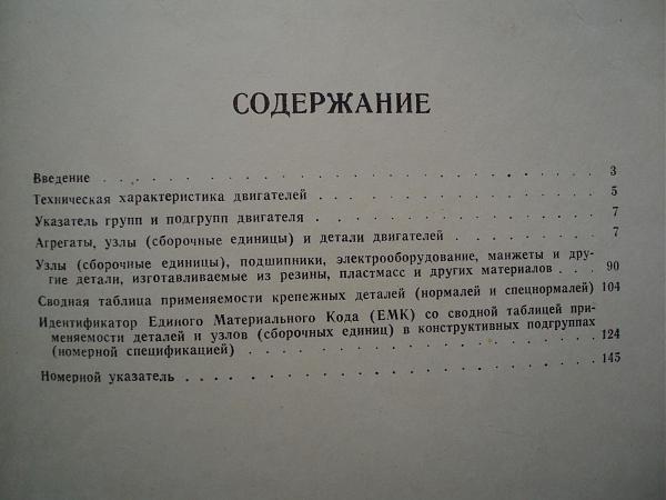 Продам Кaталог Деталей Двигaтелей ЯМ3-2З6, ЯМ3-2З8