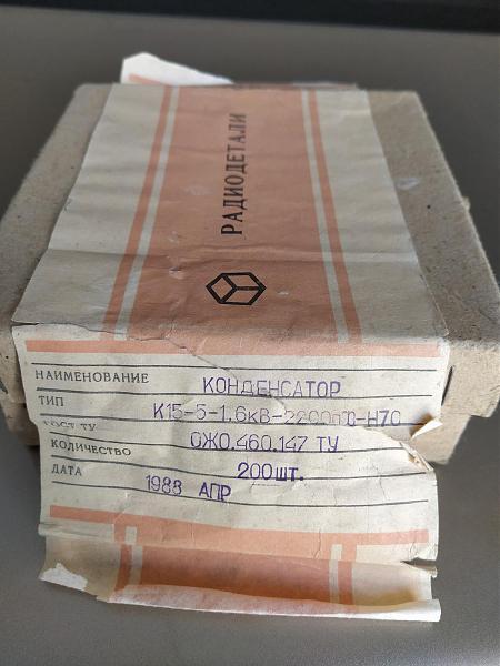 Продам Конденсатор К15-5-1,6кв-2200пф