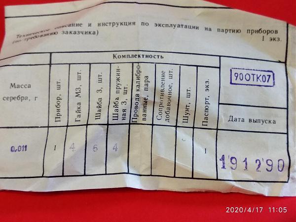 Продам Вольтметр М42300 пост. тока 250v