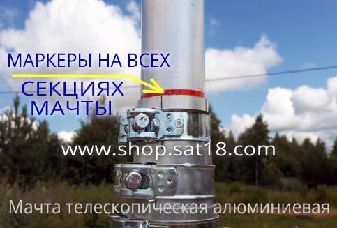 Продам Мачты телескопы высота 5м, 7м, 9м, 11м, 14м, 16м