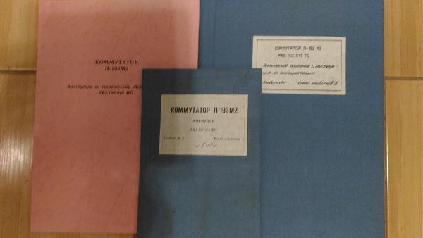 Продам Паспорт и тех.описание к коммутатору П-193М2