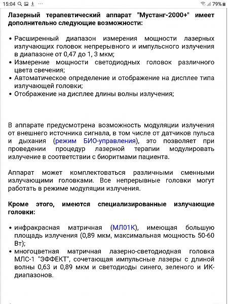 Продам Аппарат лазерный Мустанг-2000