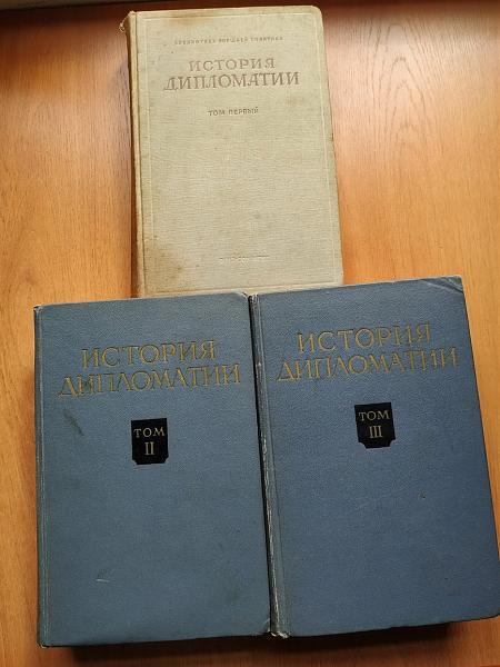 """Продам Книга """"История дипломатии"""" в 3-х томах"""