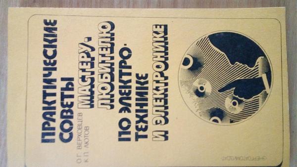 Продам Книга-Практические советы мастеру по ремонту