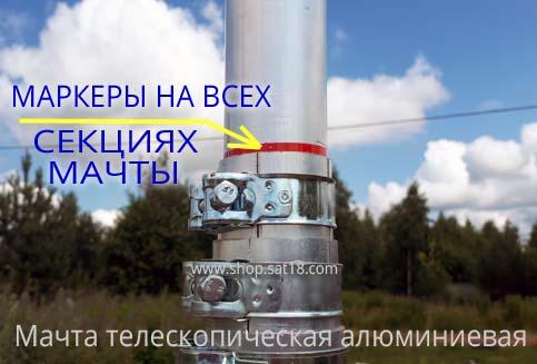 Продам Мачта телескопич. от 4м до 18м. для легких антенн