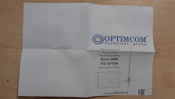 Продам Вертикал 5/8 OPTIM-BASE ONE 27-28 Мгц
