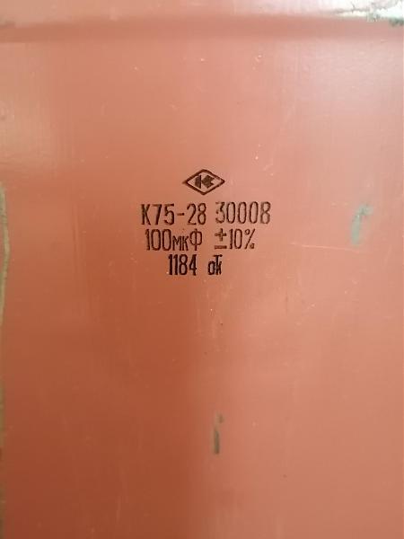 Продам К75-28 100мкф-3000 вольт