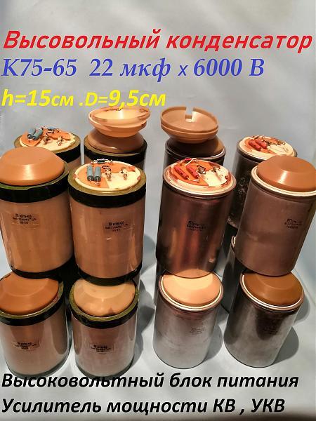Продам Конденсатор К75-65 22 мкФ 6000 В . КТ879А