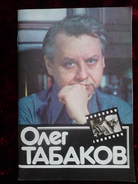 """Продам Книга, буклет """"Олег Табаков""""- Андреев Ф. И. 1983 г"""