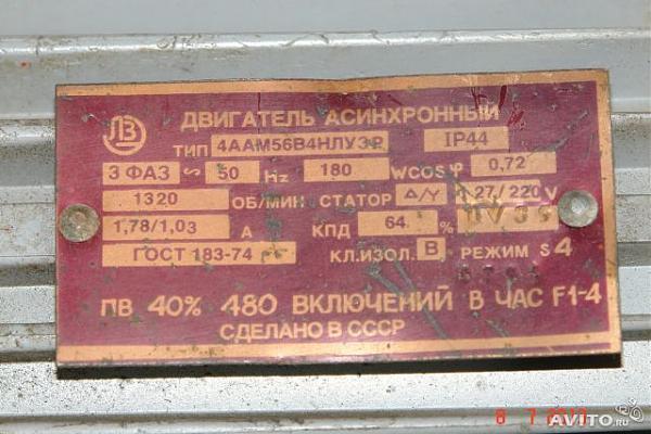 Продам Электро двигатель Асинхронный Тип 4аам56В4нлу3Р