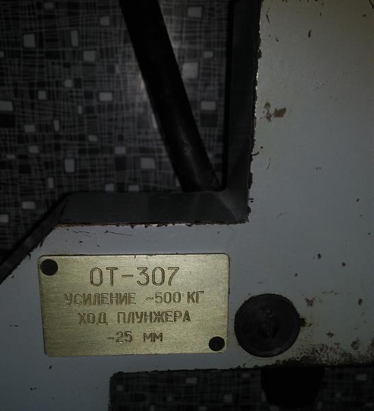 Продам Пресс ОТ-307