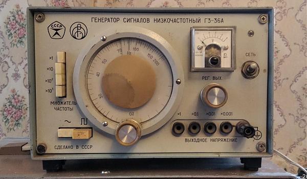 Продам низкочастотный генератор г3-36а