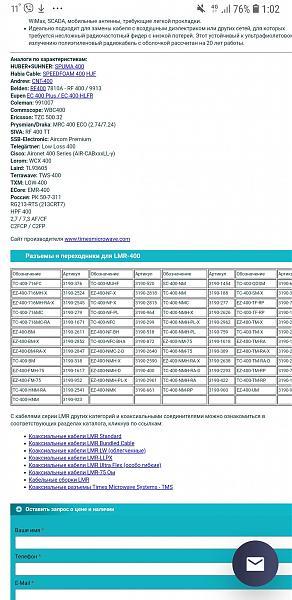 Продам Кабель LMR400/LMR600 Times MICROWAVE USA