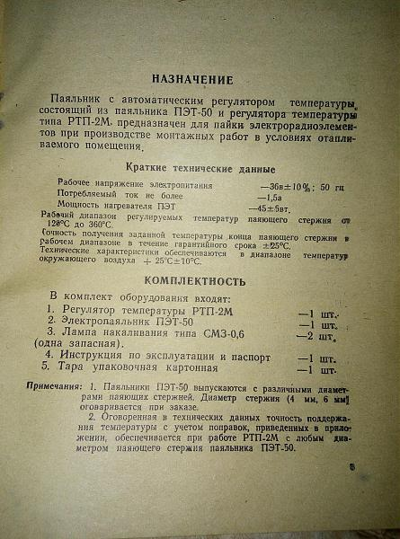 Продам Регуляторы для паяльников ртп-2м