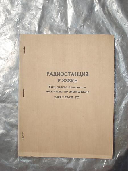 Продам Техописание Р-838КН