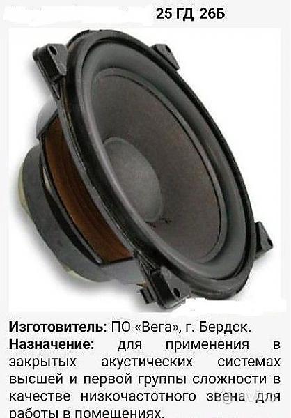 Куплю динамики 10ГД-30Б 25ГД-26Б
