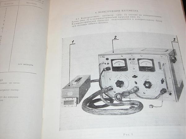 Продам Измеритель мощности М3-13