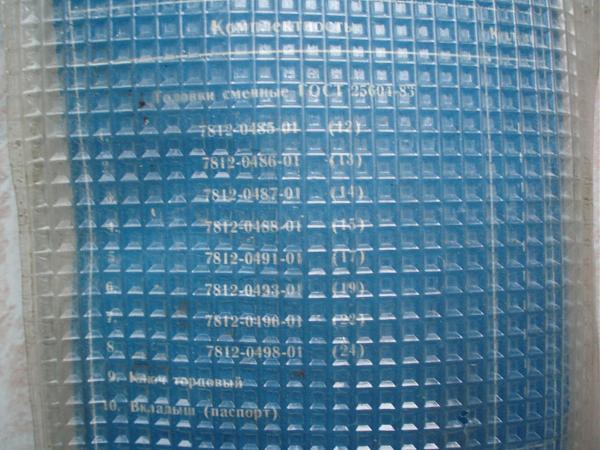 Продам Ноoвый Набор Сменных Торцевых Головок НСГ-05А