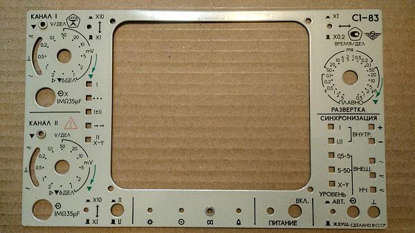 Продам Фальшпанели от С1-75, С1-83